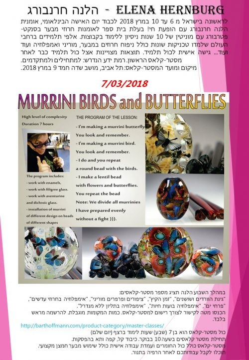Murrini Birds & Butterflies